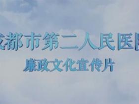 二医院廉政文化宣传片