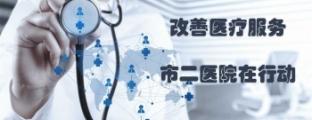 改善医疗服务,市二医院在行动