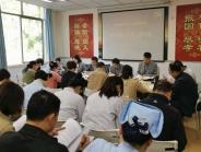 我院传达学习省委书记彭清华来蓉调研讲话精神