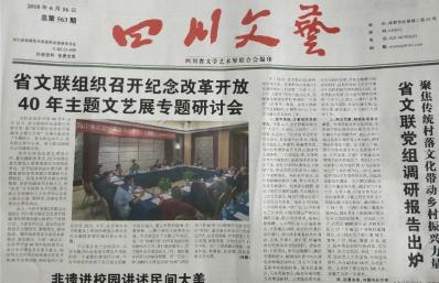 《四川文艺》报于2018年6月16日刊登聆听历史的心跳声 ——致成都市第二医院