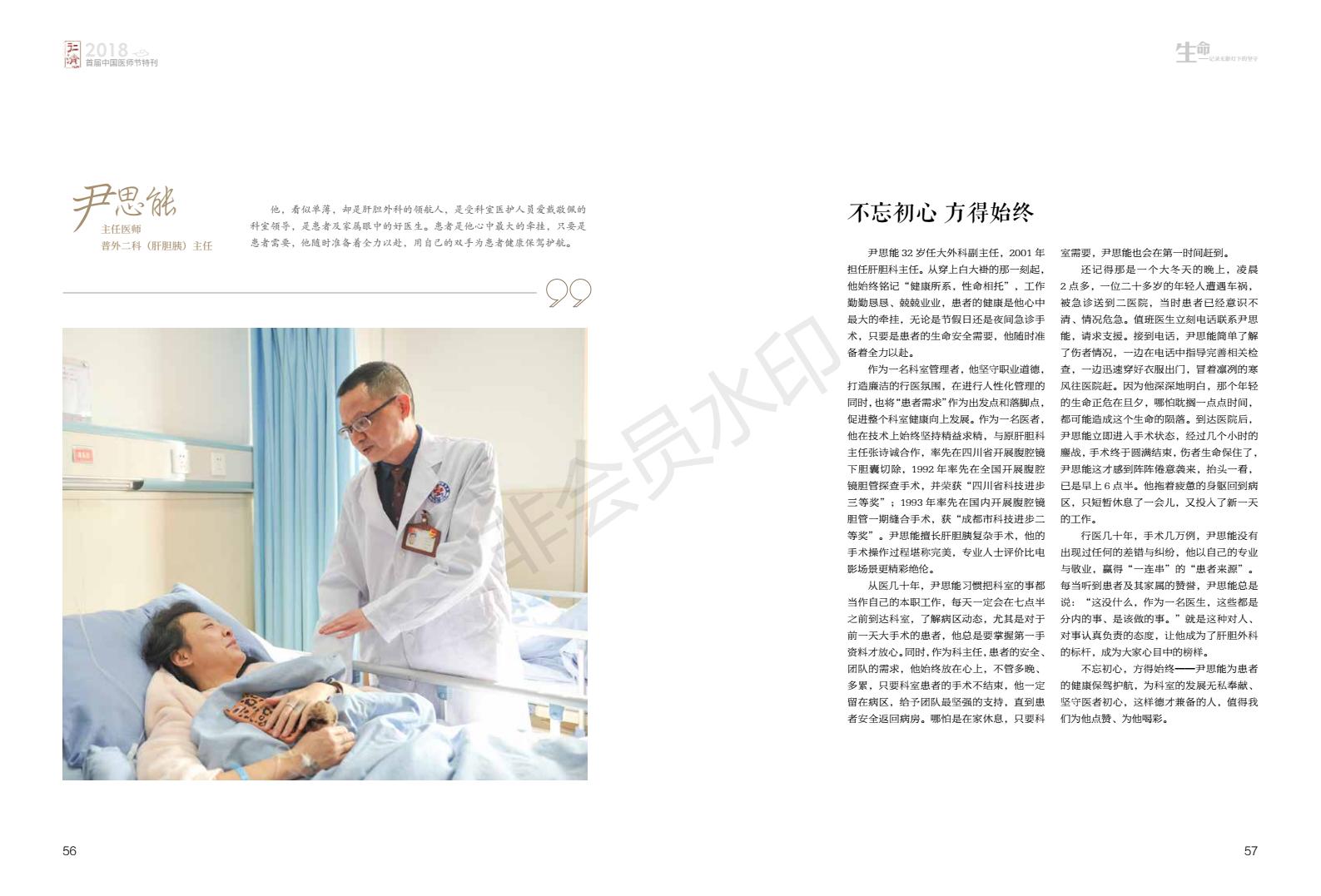 仁济故事汇 特刊_28