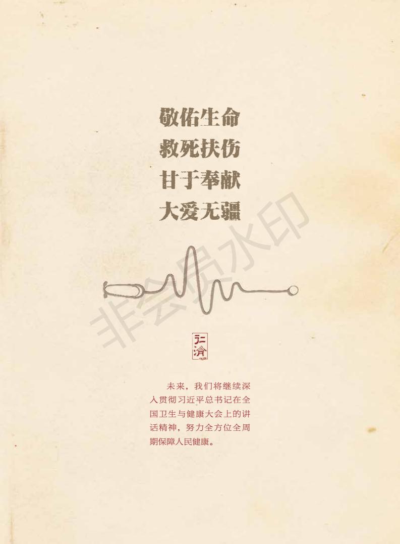 仁济故事汇 特刊_30