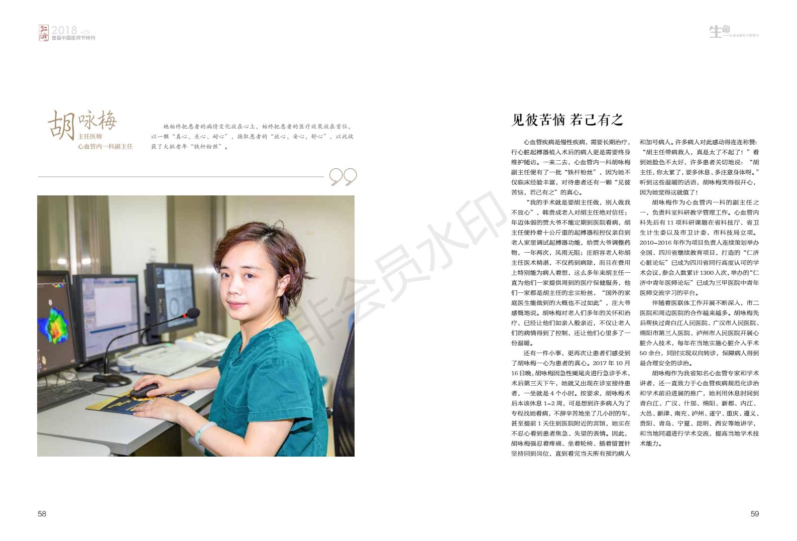 仁济故事汇 特刊_29