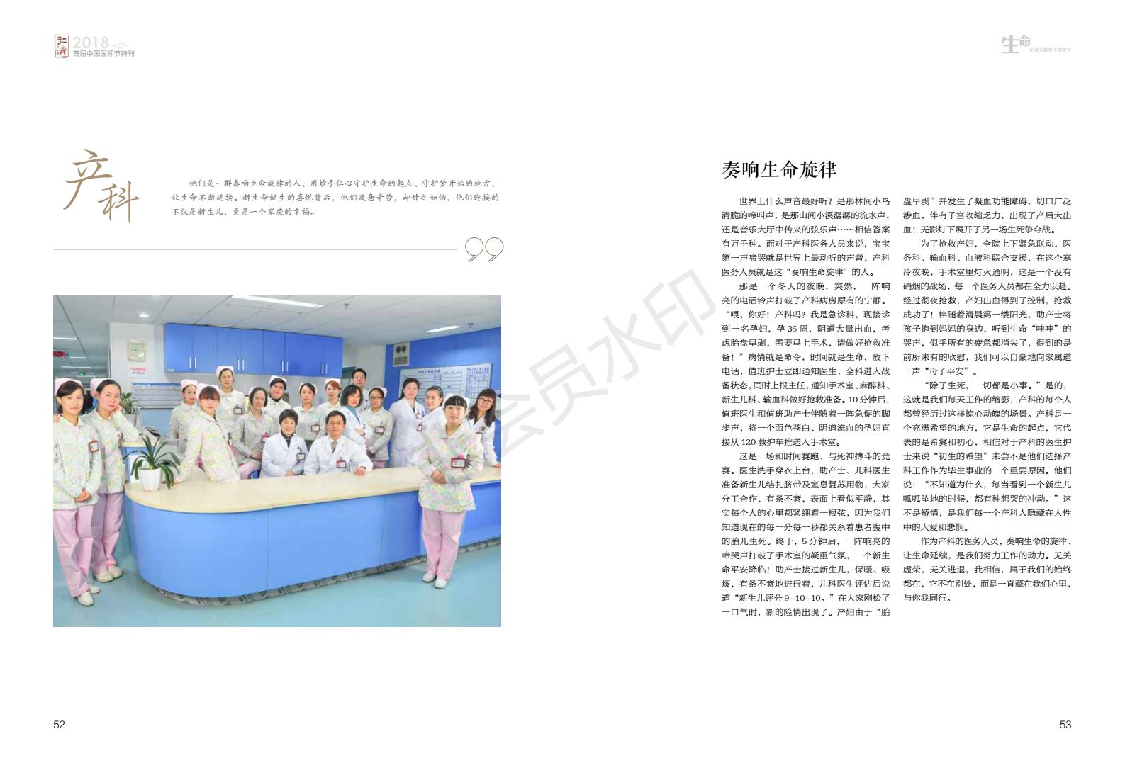 仁济故事汇 特刊_26