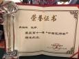 """我院胸心外科主任肖宗位 荣获第十一届""""中国医师奖"""""""