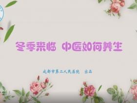 中医科冬季养生