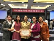我院在四川省护理学会首届循证护理比赛中获得优异成绩
