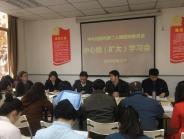 我院召开第21次中心组扩大学习会