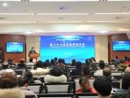 我院举办第27届学术年会