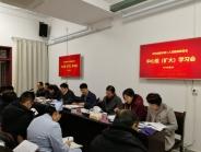 我院组织召开第3次中心组扩大学习会