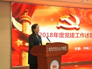 我院召开党组织书记党建工作述职评议会