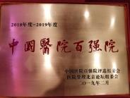我院入选中国医院百强院