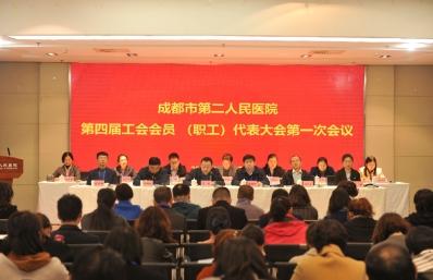 我院第四届工会会员 (职工)代表大会第一次会议顺利召开