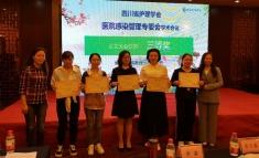 我院在2019年四川省护理学会院感委员会论文交流赛中喜获双奖