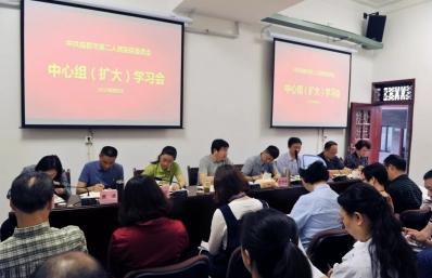 我院召开第八次万博manbetx官网3.0组扩大学习会