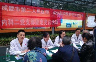 """市二医院开展""""420高尿酸血症""""义诊活动"""
