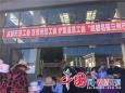 开元棋牌官网医院驻炉霍医疗队参与成都名医三州行大型义诊活动