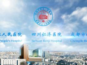 成都市第二人民醫院形象宣傳片