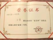 我院在四川省第六届医院品管圈大赛中荣获三等奖