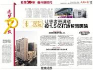 成都日报专题报道《让患者更满意 投1.5亿打造智慧医院》