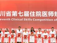 我院喜获四川省第七届住院医师规范化培训临床技能竞赛团体三等奖
