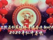 2020真人娱乐平台下载春晚