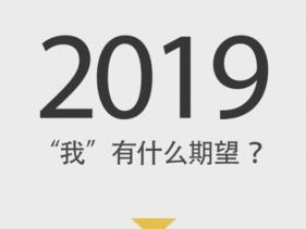 2019展望