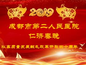 2019年仁济春晚