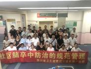 深化香港理工大学合作,促进康复学科全面发展一一我院举办社区康复工作坊