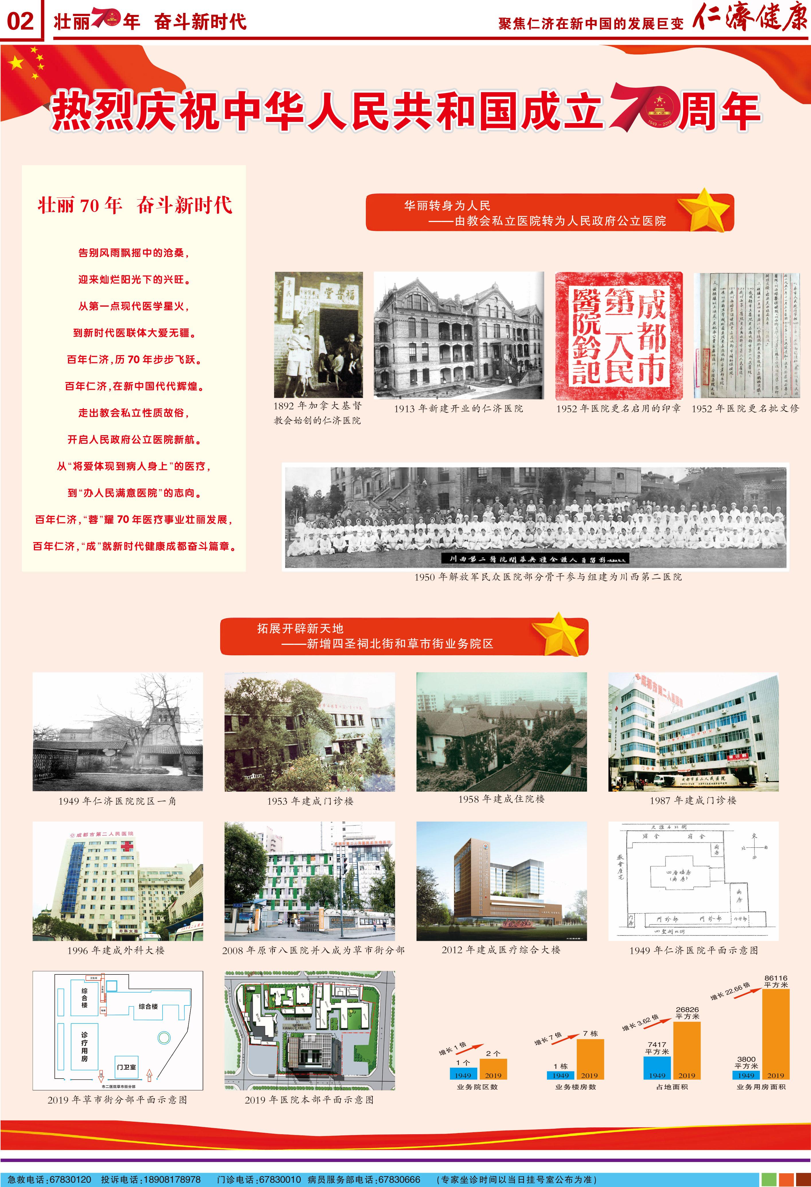 二医院2(2)
