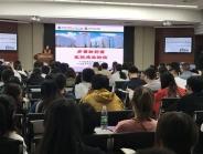 我院成功举行2019年真人国际官网感染管理专题培训会议