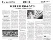 《健康报》专题报道亚洲通,亚洲通网址党建工作