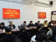 亚洲通,亚洲通网址召开第十九次中心组扩大学习会
