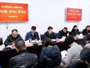 亚洲通,亚洲通网址召开第二十一次中心组扩大学习会