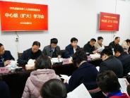 亚洲通,亚洲通网址召开第三次中心组扩大学习会