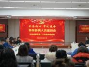 亚洲通,亚洲通网址召开各级各类人员座谈会
