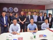 资源共享 合作共赢——我院与中国医学科学院放射医学研究所中国医学科学院输血研究所举行三方合作框架协议云签约