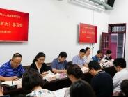 亚洲通,亚洲通网址召开第十三次中心组扩大学习会