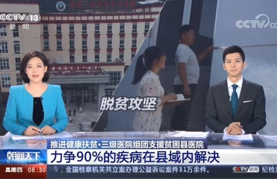 "CCTV朝闻天下点赞我院""组团式""支援贫困县医院,提升基层医疗服务能力"