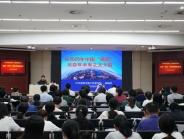 """中共成都市第二人民医院委员会组织开展全国""""两会""""精神专题辅导会"""