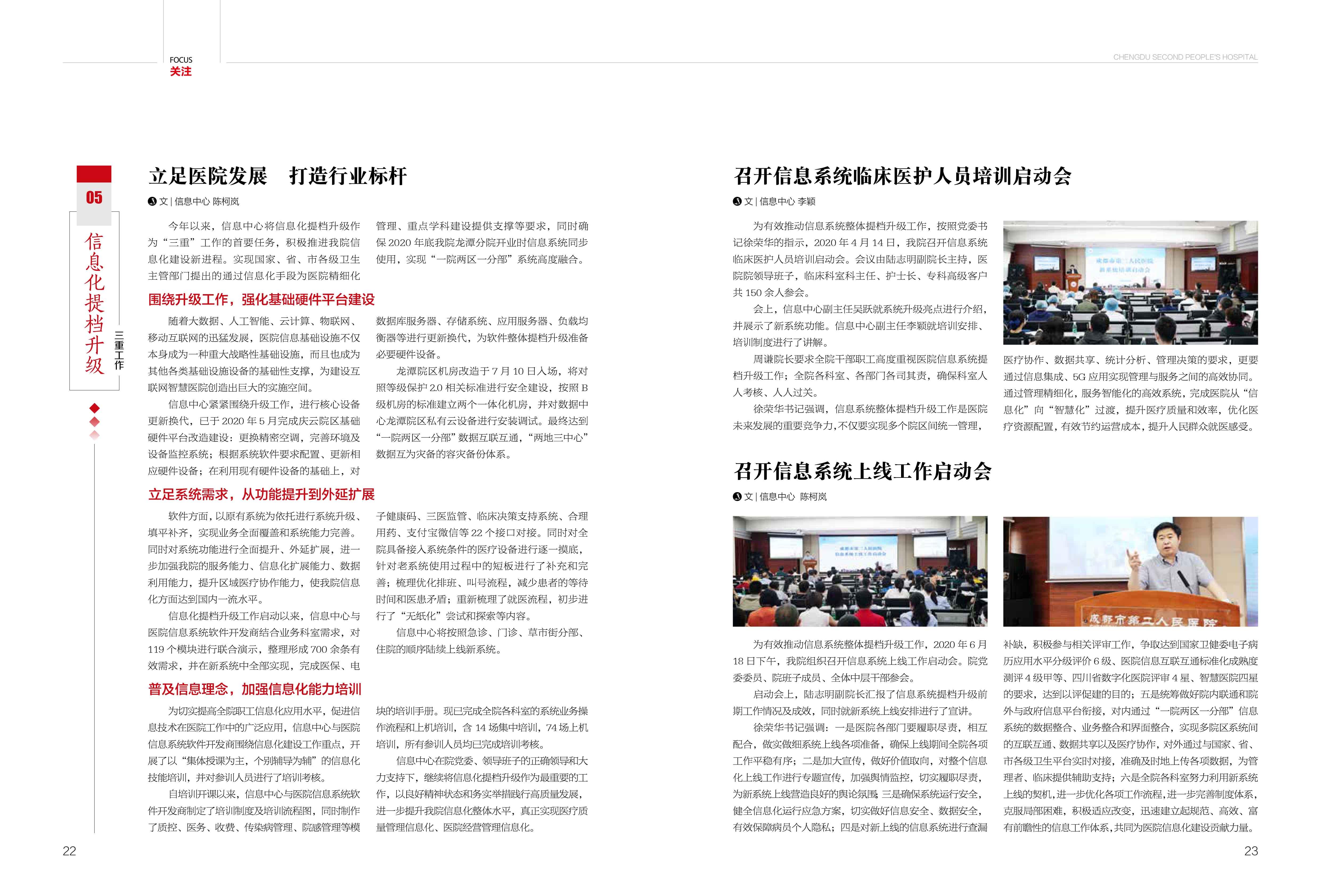 2020年2期 内页-12