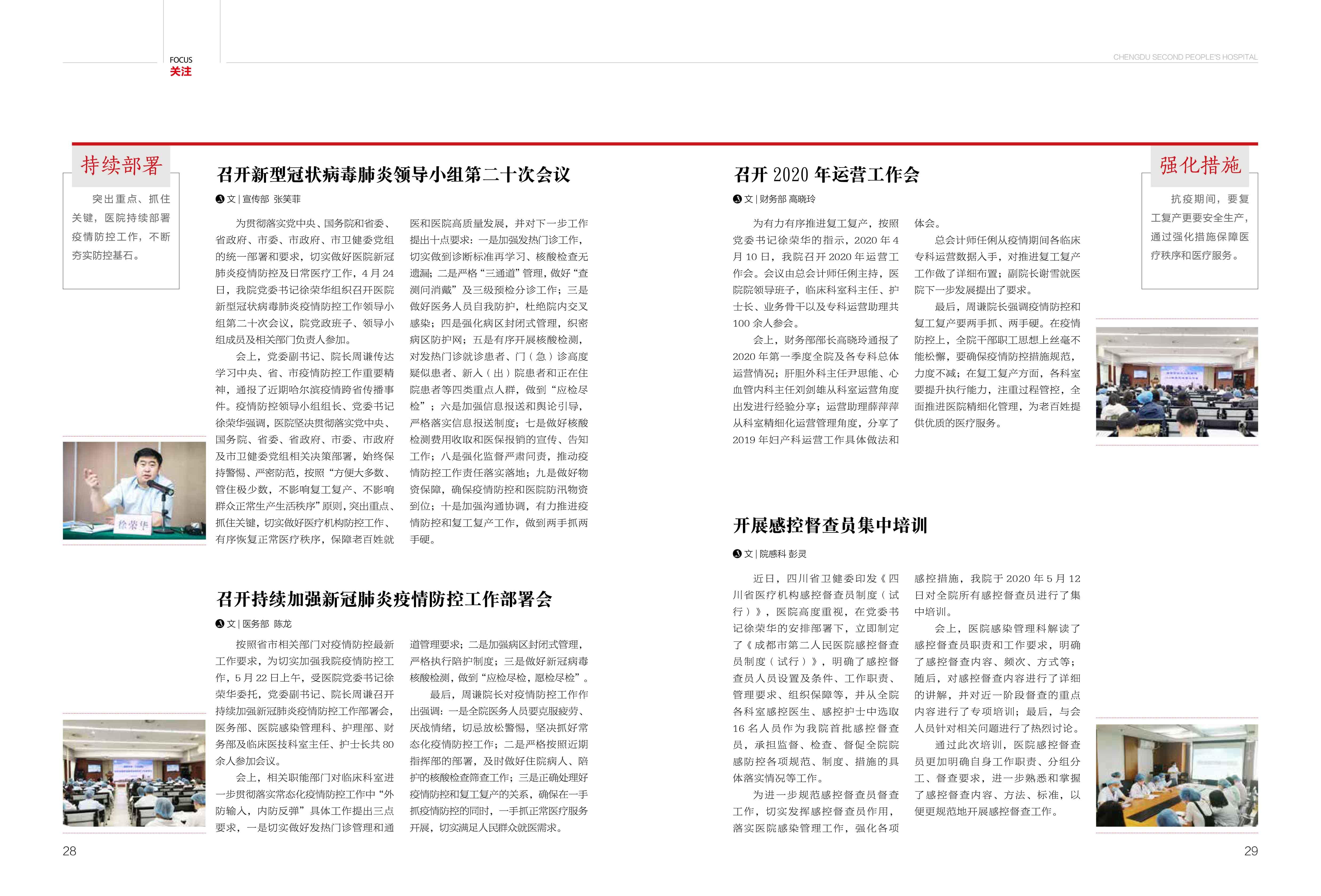 2020年2期 内页-15