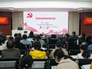 中共成都市第二人民医院委员会组织开展党务专题培训