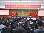 中国共产党成都市第二人民医院第八次代表大会胜利召开