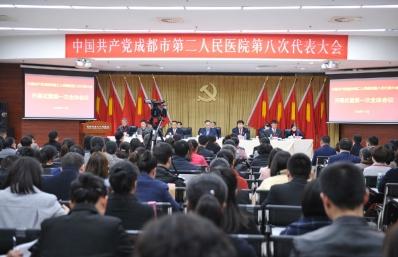 中国共产党ag官方app下载第八次代表大会胜利召开