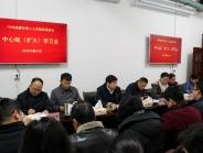亚洲通,亚洲通网址召开第二十四次中心组扩大学习会
