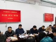 亚洲通,亚洲通网址召开2021年第1次中心组扩大学习会