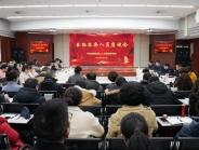 中共成都市第二人民医院委员会召开各级各类人员座谈会