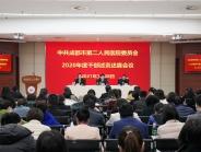 中共成都市第二人民医院委员会召开2020年度干部述责述廉大会
