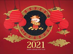 2021拜年啦